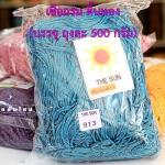 """เชือกร่ม """" THE SUN """" (500g) ดิ้นทอง"""
