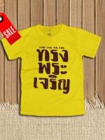 เสื้อยืดเด็ก คอกลม ทรงพระเจริญ cotton100% เด็กไซด์L