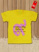 เสื้อยืดเด็ก คอกลม ร.๙ cotton100% เด็กไซด์L