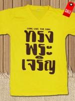 คอวี เสื้อยืดทรงพระเจริญ cotton100% ไซด์ M