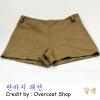 ++กางเกง++กางเกงขาสั้นสีน้ำตาลเข้ารูปค่ะ