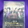 DVD ซอนต๊อก มหาราชินีสามแผ่นดิน