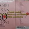 MP3 อัสนี วสันต์ 50 best love hits