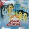 VCD พจมานสว่างวงศ์