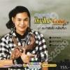 CD ไหมไทย หัวใจศิลป์ ชุดที่ 2 คนเก่ายังบ่ไปคนใหม่กะมาแทน