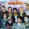 CD มานาฮิต vol.1