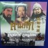 DVD Boxset หนังชุด สามก๊ก ต้นฉบับ (17แผ่น)