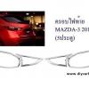 ครอบไฟท้าย 5Dr New Mazda3