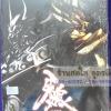 DVD กาโร่ เทพยุทธ์ถล่มนรก แผ่นที่2