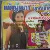 VCD เพ็ญนภา มุกดามาศ ชุดที่2 นางเอกหนังลุง