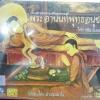 MP3 ธรรมนิยายอิงชีวประวัติในพุทธกาล พระอานนท์พุทธอนุชา