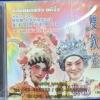 VCD งิ้วแต้จิ๋ว เรื่องซังคิมแซ