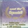 CD แกรมมี่โกลด์ ที่สุดแห่งปี 2557
