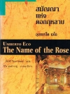 สมัญญาแห่งดอกกุหลาบ / อุมแบร์โต เอโก (Umberto Eco)