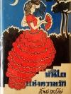 บันไดแห่งความรัก /  สันต์ เทวรักษ์  (พิมพ์ปี 2493)