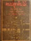 คนปลูกต้นไม้ The Man Who Planted Trees / ฌ็อง ฌิโอโน / กรรณิการ์ พรมเสาร์ [พิมพ์ 2]