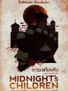 ทารกเที่ยงคืน Midnight's Children / ซัลมาน รัชดี / นพดล เวชสวัสดิ์
