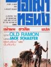 ไอ้เฒ่าทรนง Old Ranon / Jack Schaefer / เผ่าผม ชวลิต
