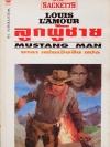 ลูกผู้ชาย Mustang Man (A Sackett Novel) / หลุยส์ ลามูร์ / มาลา แย้มเอิบสิน [พ.2]