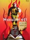 ฟาเรนไฮต์ 451 เผาหนังสือให้หมดโลก / เรย์ แบรดบิวรีย์ / กรกฎ