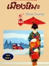 เมืองหิมะ Snow Country / ยาสึนาริ คาวาบาตะ / วัฒนา พัฒนพงศ์ [วรรณกรรมรางวัลโนเบล]