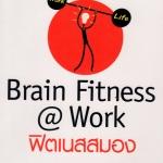 ฟิตเนสสมอง Brain Fitness@Work