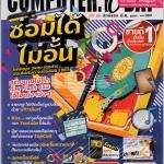 computer.today ฉบับที่ 383 ปักษ์แรก มิ.ย. 53