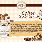 Coffee Body Scrub สครับกาแฟ