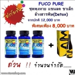 Promotion Fuco3