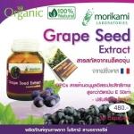 สารสกัดจากเมล็ดองุ่น Grape Seed Extract