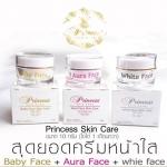 ศูนย์จำหน่าย Princess Skin Care ครีมหน้าเด็ก หน้าเงา หน้าขาว ลดราคาพิเศษ