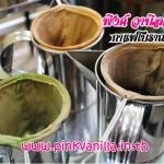 หลักสูตรทำกาแฟโบราณ - กาแฟถุงกระดาษ