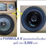 ชุด FORMULA X 1
