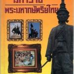 มหาราชพระมหากษัตริย์ไทย