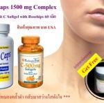 Ivory Caps 1500 mg Glutathione Complex 60 เม็ด (USA) ผิวขาวใส รวดเร็วทันใจ เป็นกลูต้าไธโอนแบบเม็ดที่ดีที่สุด คุณภาพพรีเมี่ยม พร้อมโปร Vit C Softgel