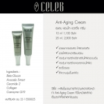 Anti-Aging Cream (20g.)