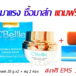 C belle mask 20 ml.x2 (แถมฟรี C belle Cleansing bar 2 กล่อง)