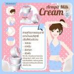Armpit Milk Cream ครีมรักแร้-ขาหนีบขาว(ใหญ่ 30กรัม)
