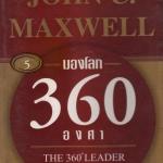 มองโลก 360 องศา The 360 Leader