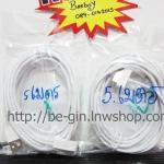 สายUSB+สายชาร์จ  ไอโฟน Ipad, Ipod + BB + ซัมซุง P 100  แบบยาว 5 เมตร