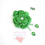 ดอกไม้เชือกร่ม ถักโครเชต์ #732 (สีเขียว ดิ้นเงิน)