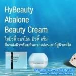 ศูนย์จำหน่าย ครีมหน้าเรียว  HyBeauty Abalone Beauty Cream ไฮบิวตี้ อบาโลน บิวตี้ ครีม , ครีม อบาโลน วีเชฟ , ยกกระชับ,หน้าเด้ง,หน้าเรียว ราคาส่งถูกมาก