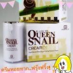 Queen Snail Cream by Z2 Perfect 50 ml. ควีนสเนล ครีมหอยทากพร้อมด้วยทองคำบริสุทธิ์ 99.99%