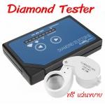 (พร้อมส่ง) เครื่องตรวจเพชร-พลอย Diamond Tester III สินค้าใหม่ (แถมฟรี.. แว่นขยาย 40X มีจำนวนจำกัด)