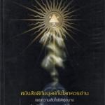 จิตวิญญาณวิทยา