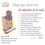 Mini Magic Super Serum เซรั่มหน้าเด็ก By Magic Wonderland (12g.)