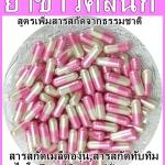 ยาขาวคลินิกพลัสชมพูมุก