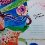จะผิดไหมถ้าหัวใจบอกรัก 2 / Lee, Kyung Hee เขียน, ปลายฝัน อันติกา แปล