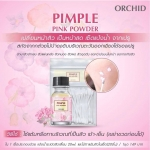 แป้งน้ำเปรูระเบิดสิว Pimple Pink Powder By Orchid