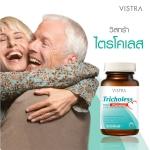Vistra Tricholess Plus ไตโคเลส พลัส 30เม็ด ช่วยควบคุม ลดปริมาณไขมันในเลือด